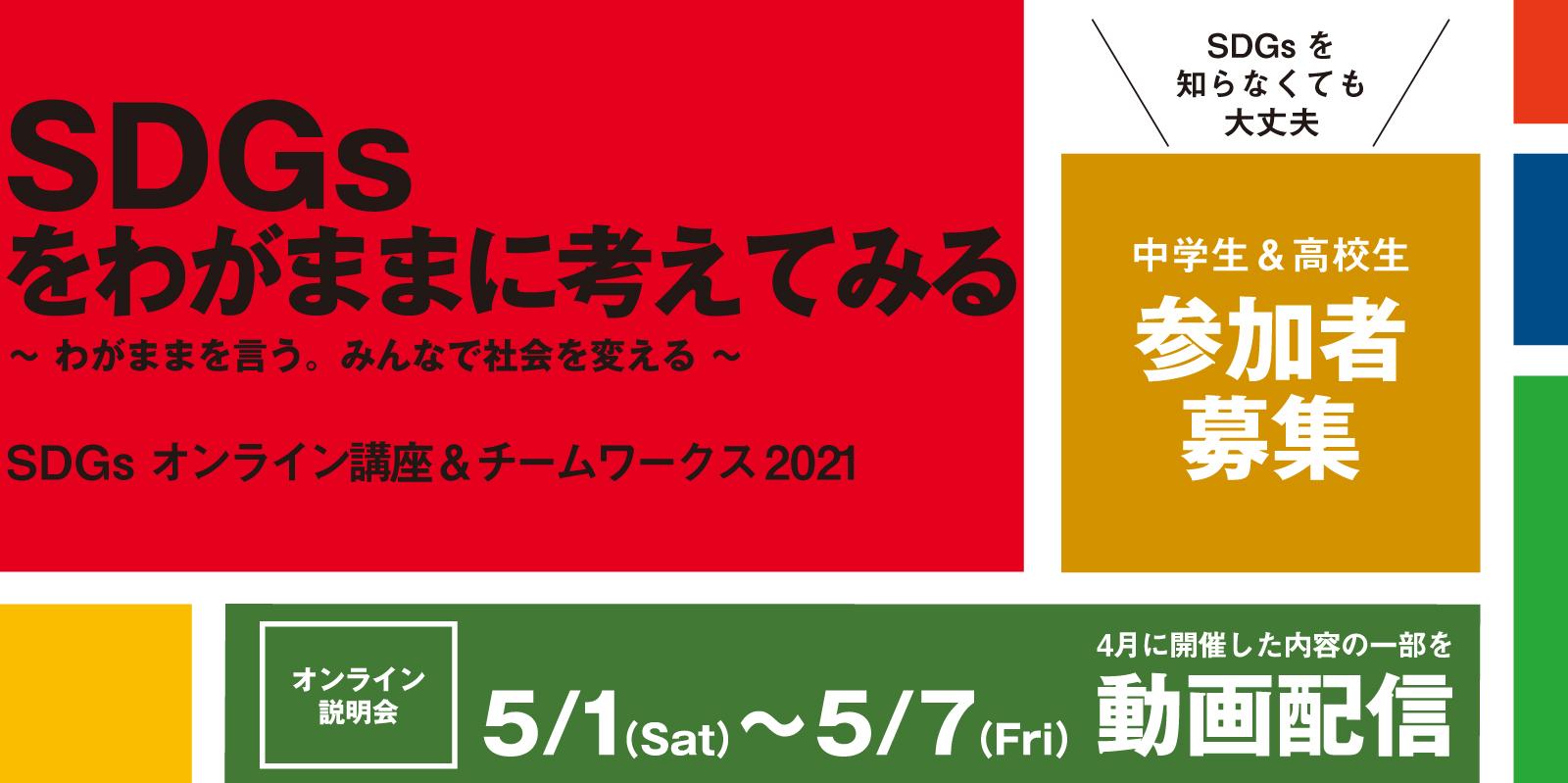 【5/7(金)18:00まで】中学生&高校生 参加者募集中!
