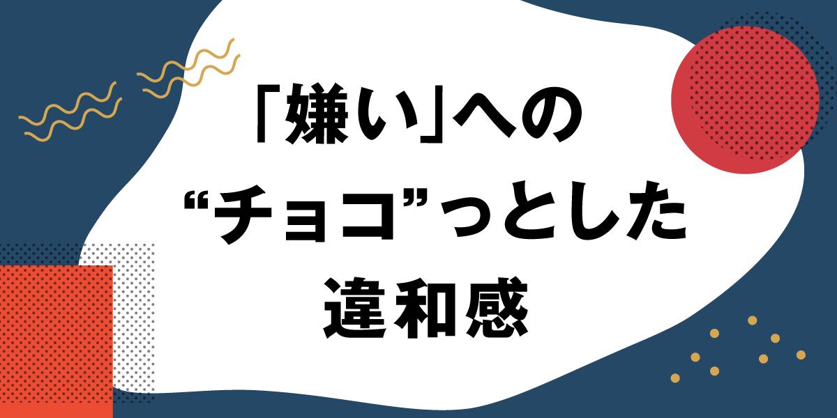 """「嫌い」への """"チョコ"""" っとした違和感(佐竹結衣・高2)"""