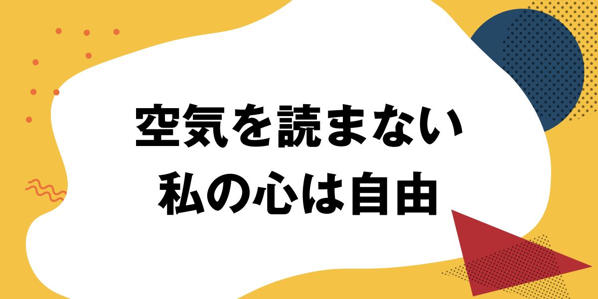 空気を読まない私の心は自由(赤司瑠奈・中1)